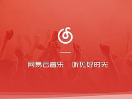网易云音乐Redesign(安卓)