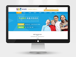 一家教育网站的首页页面设计。