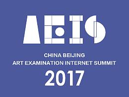 AEIS全国艺考美术互联网峰会LOGO设计