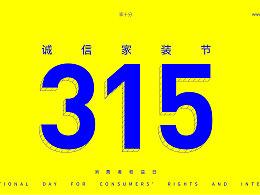 315消费者权益保护日