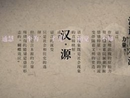 《汉源》追寻汉语言本源的力量动画设计