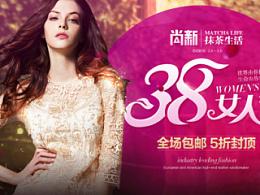 天猫3.8尚新主义首页海报