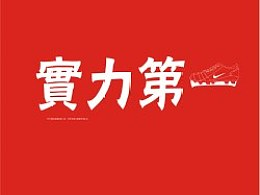 NIKE奥运会运动员宣传海报系列