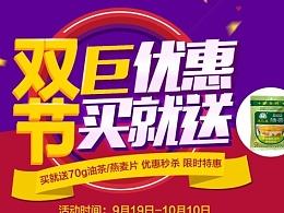 国庆中秋活动图
