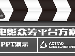 电影众筹平台方案-PPT演示