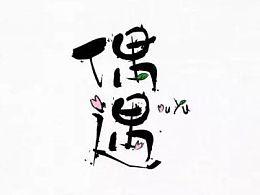 字体帮20160926期上榜作品
