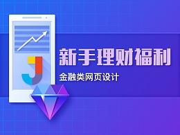 金融理财平台——新手理财福利网页设计