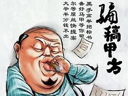 商业插画—《广告圈五大恶人》