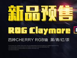 华硕ROG CLaymore RGB灯效机械键盘 新品首发 双十二预售承接接