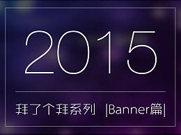 2015总结之banner篇