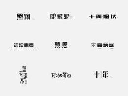 无事设计/半年字体总结