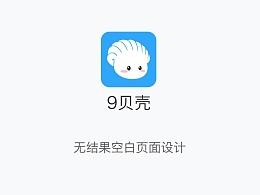 无结果空白页设计(9贝壳app)
