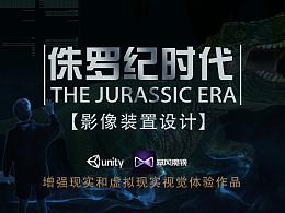 影像装置艺术【侏罗纪时代】VR/AR