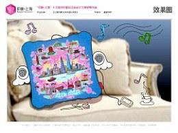 《上海印象立体声音乐抱枕》