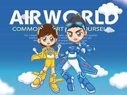 【航空大世界】卡通形象设计