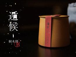 聚仁堂-手作-茶叶包装
