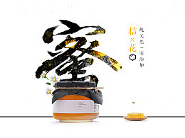 【古法造物】蜂蜜首页设计