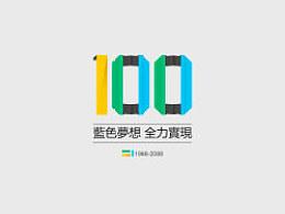 100(借鑒+優化)
