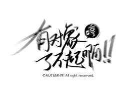 字记30斩【月总结】