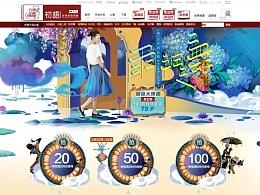 天猫女装首页少数民族印度雨神之舞风格元素电商活动主题页面设计渐变背景