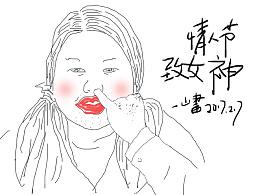 情人节女神(2)隆重登场!哈哈!