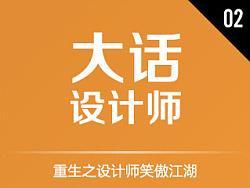 大话设计师002 - 重生之设计师笑傲江湖