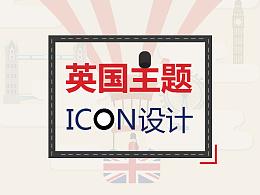 UI主题设计:英国主题icon