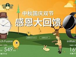 inWatch 中秋国庆促销网页设计