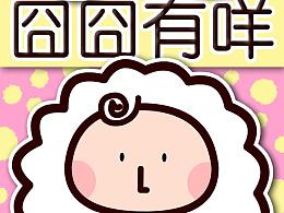 《囧囧有咩》多格小漫画