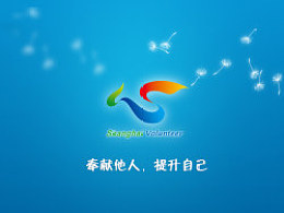 上海志愿者APP