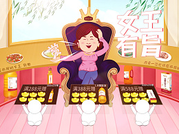 原创:三八女王节承接页 福益德亚麻籽油 粮油类目 手绘风