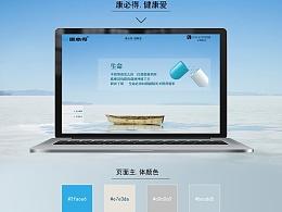 网页界面设计基础