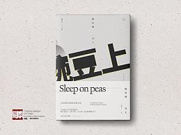 《睡在豌豆上》——湊佳苗·作品