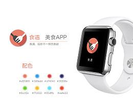 食遇-一款发现美食的APP  iwatch界面设计