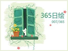 365日绘(窗户系列)