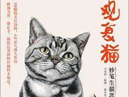 画册《观复猫 妙笔生猫非非诗》