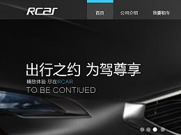 《RCAR》汽车租赁公司网站建设