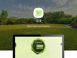绿资园艺报价系统界面+图标设计