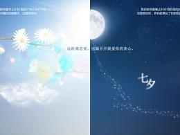七夕情人节珠宝钻石天猫活动页面