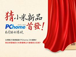 猜小米新品,PChome台湾首发专题设计