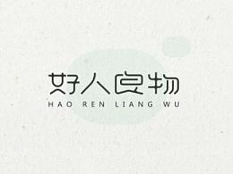 陈飞字体设计|贰零壹五第一辑|