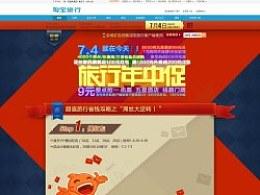 淘宝旅行704大促(活动攻略页面)
