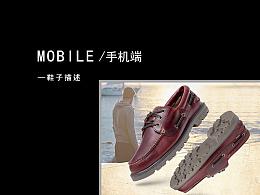 移动端的鞋子描述优化