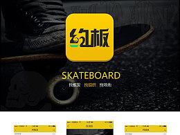 约板app  滑板app