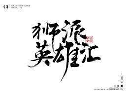 【cvinner】三简设计丨书法字体字体设计十一月上半月合集