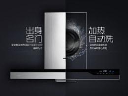 华帝热炫烟机-i11024