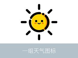 【练习】一组天气图标(MBE???)