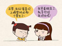 小明系列漫画——挺好的