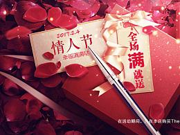 情人节美容仪器海报