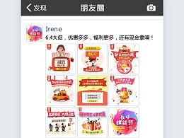 【促销活动】-活动促销banner  PS动图 微信推广图